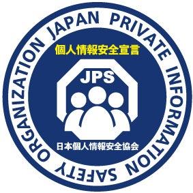 日本個人情報安全協会