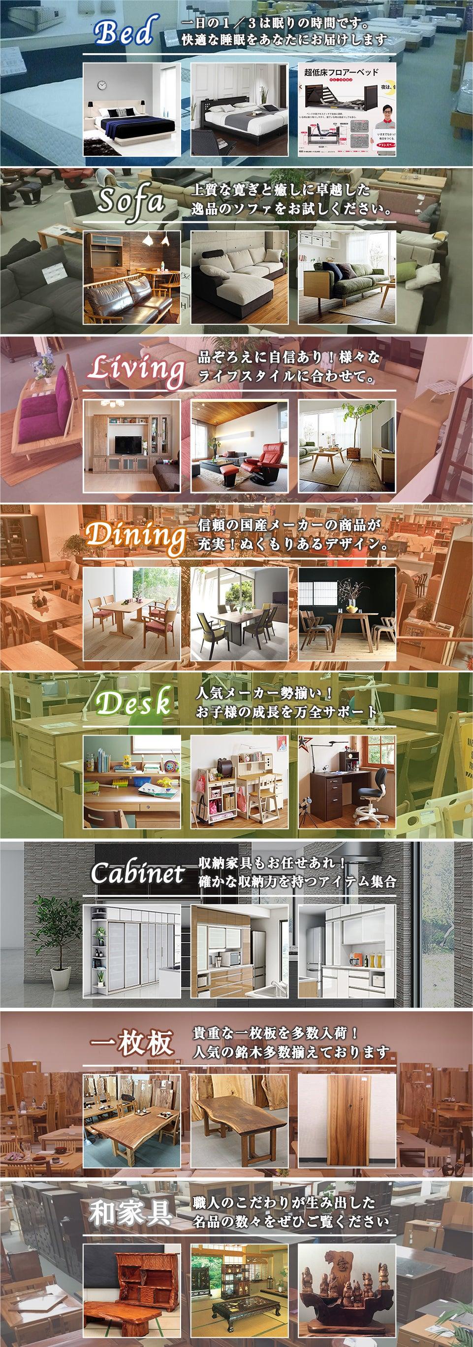 高品質家具が特別プライスで充実!!