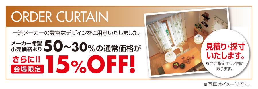 高品質家具が特別プライスで充実!! カーテン