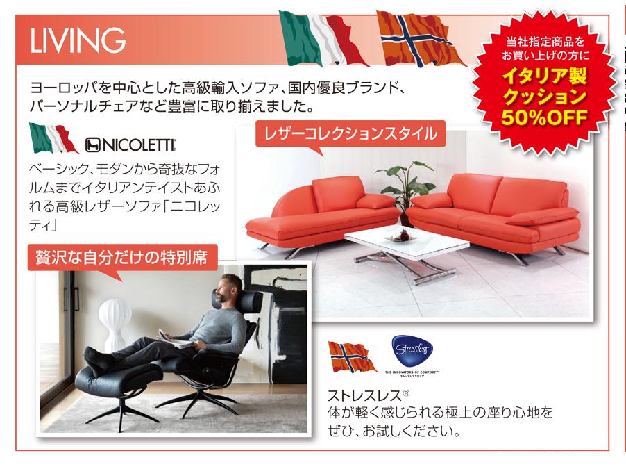高品質家具が特別プライスで充実!! リビング