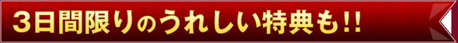 お得なWEB申込&ご購入特典!