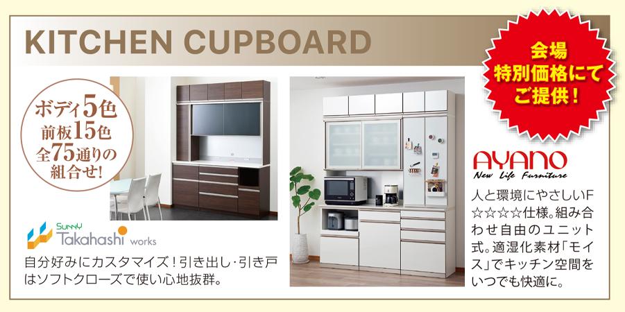 高品質家具が特別プライスで充実!! 収納家具