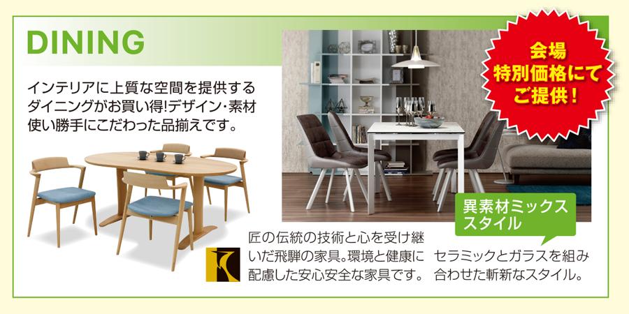 高品質家具が特別プライスで充実!! ダイニング