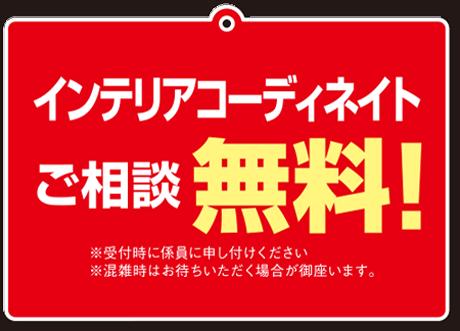 インテリアコーディネイトご相談料無料