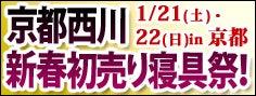 京都西川 新春初売り寝具祭! 衝撃の価格が盛りだくさん!期間限定2日間限りのスペシャルセール!