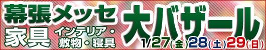 「幕張メッセ国際展示場」家具・インテリア・敷物・寝具大バザール!!