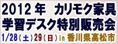 2012年 カリモク家具 学習デスク特別販売会