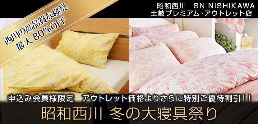 昭和西川   冬の大寝具祭り  in  SN NISHIKAWA 土岐プレミアム・アウトレット店