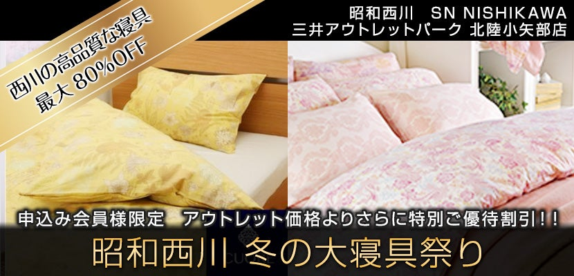 昭和西川   冬の大寝具祭り  in  SN NISHIKAWA 三井アウトレットパーク北陸小矢部店