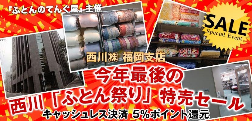 今年最後の 西川「ふとん祭り」特売セール