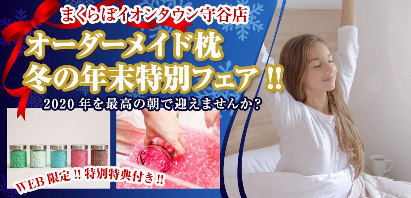 オーダーメイド枕 冬の年末特別フェア!!