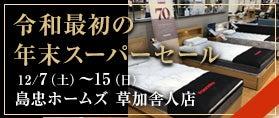 令和最初の年末スーパーセール【ベッド】【リビング】【ダイニング】【学習机】