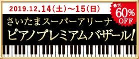 ピアノ・プレミアム・アウトレットバザールinさいたまスーパーアリーナ