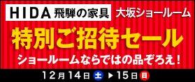 飛騨の家具館 大阪ショールーム 大好評 2日間限定  特別ご招待セール!