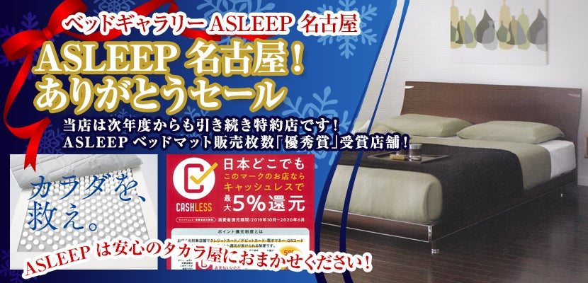 ASLEEP名古屋!ありがとうセール