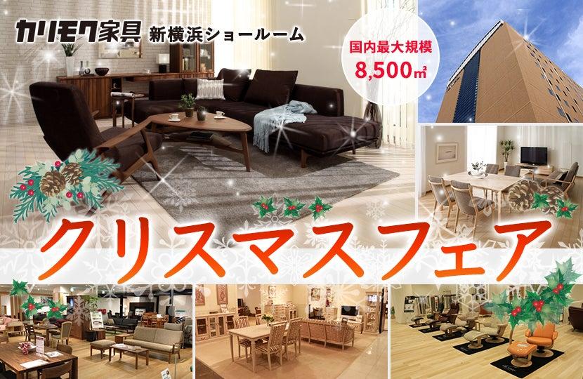 カリモク家具 クリスマスフェアin新横浜