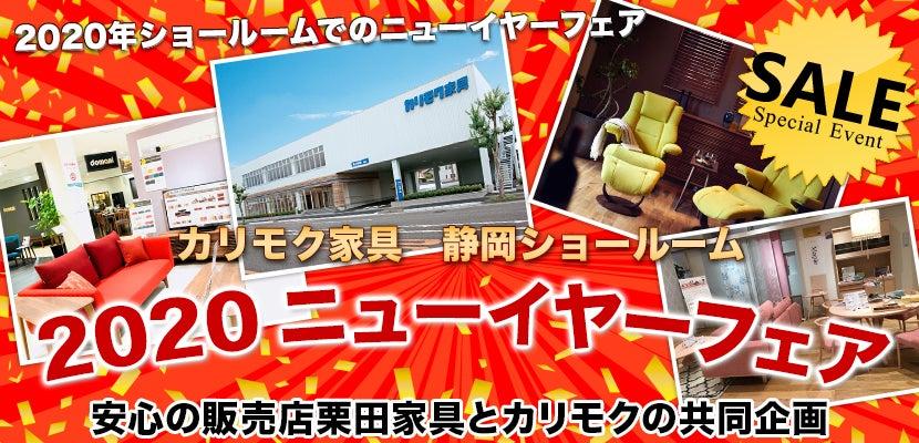 カリモク 静岡ショールーム  2020ニューイヤーフェア