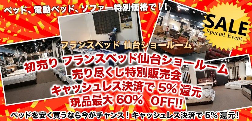 初売り フランスベッド仙台ショールーム売り尽くし特別販売会 キャッシュレス決済で5%還元 現品最大60%  OFF!!
