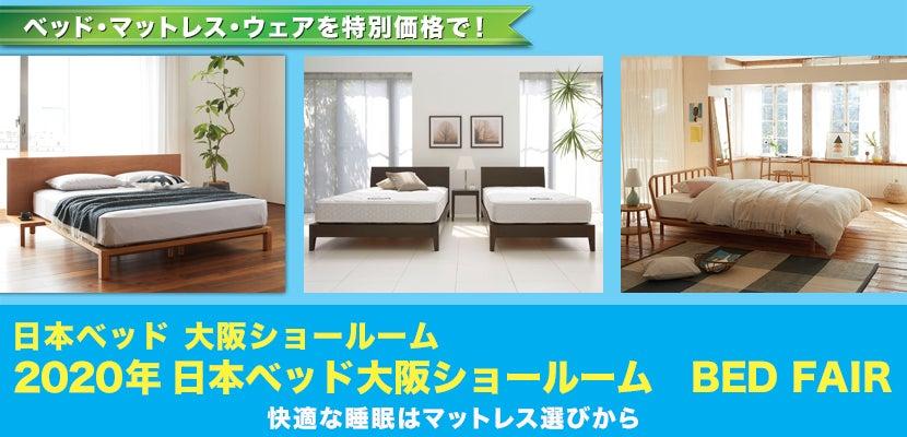 2020年日本ベッド大阪ショールーム   BED FAIR