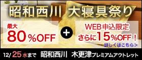 昭和西川 冬の大寝具祭り  in  SN NISHIKAWA 三井アウトレットパーク木更津店