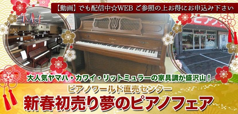 新春初売り夢のピアノフェア