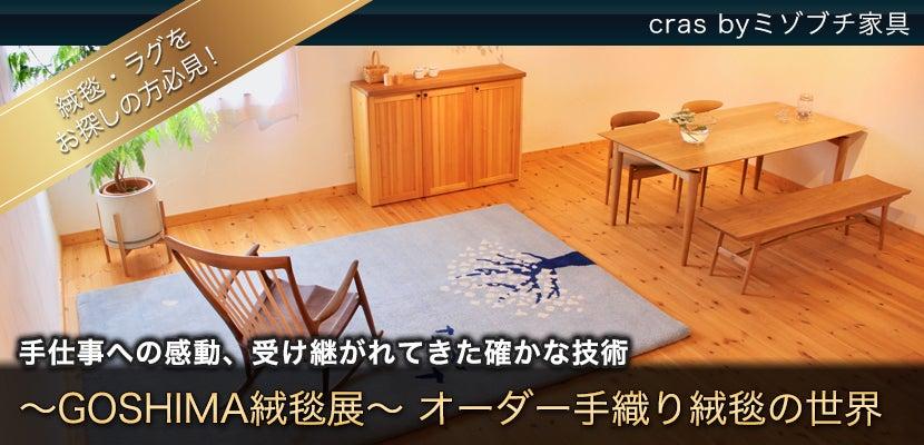 ~GOSHIMA絨毯展~オーダー手織り絨毯の世界