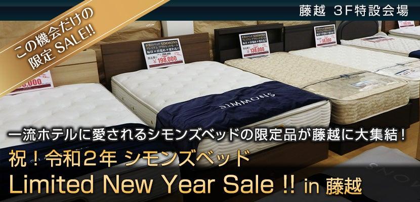 令和2年 シモンズベッド Limited New Year Sale !! in 藤越