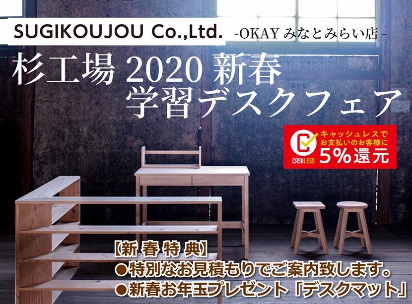 【杉工場】横浜スタジオ 2020年新春学習デスクフェア