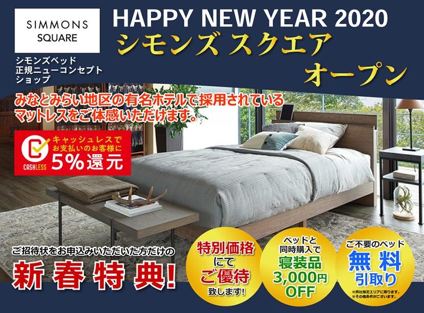 横浜 みなとみらい シモンズ スクエア オープン HAPPY NEW YEAR 2020