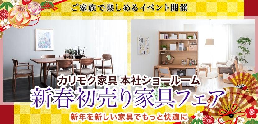 新春初売り家具フェア