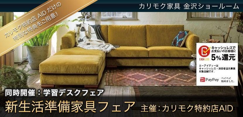 新生活準備家具フェア 主催:カリモク特約店AID