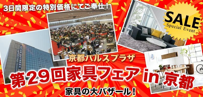 第29回家具フェアin京都 京都パルスプラザ