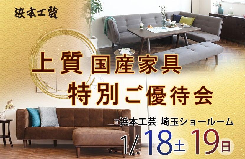 浜本工芸 上質国産家具特別ご優待会in埼玉