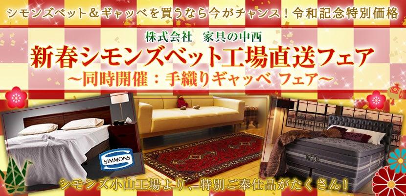 新春シモンズベット工場直送フェア ~同時開催:手織りギャッベ フェア~