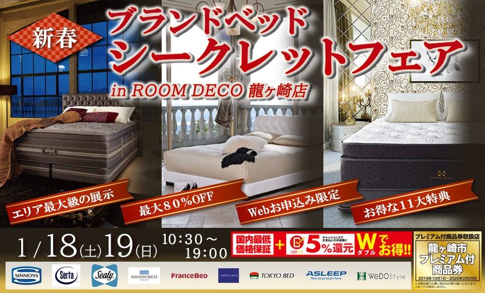 新春 ブランドベッドシークレットフェア in ROOM DECO 龍ヶ崎店