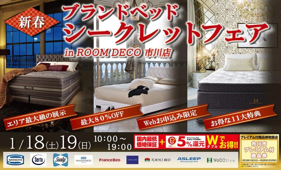 新春 ブランドベッドシークレットフェア in ROOM DECO 市川店