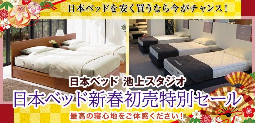 日本ベッド池上スタジオ 日本ベッド新春初売特別セール