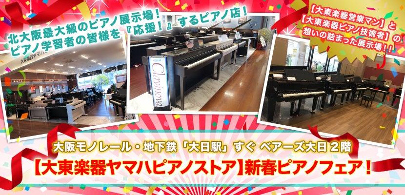 【大東楽器ヤマハピアノストア】新春ピアノフェア!