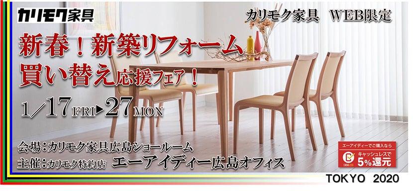 新春!新築リフォーム買い替え応援フェア!