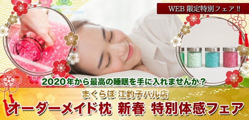 オーダーメイド枕 新春 特別体感フェア