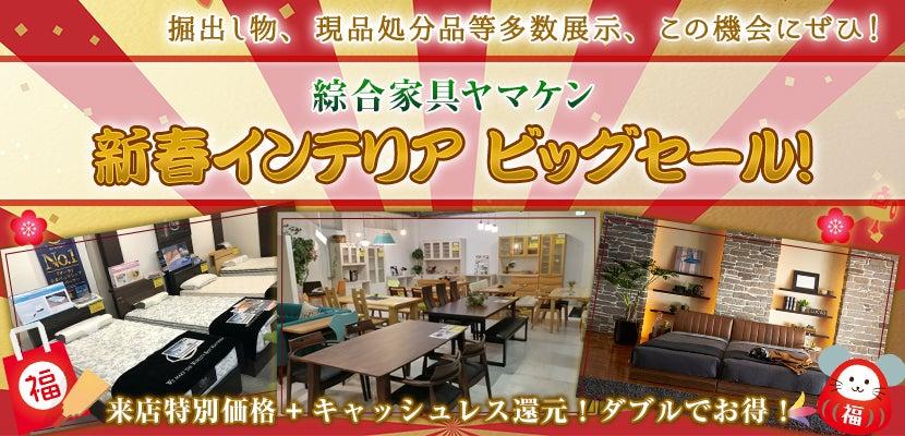 新春インテリア ビッグセール!来店特別価格+キャッシュレス還元!ダブルでお得!