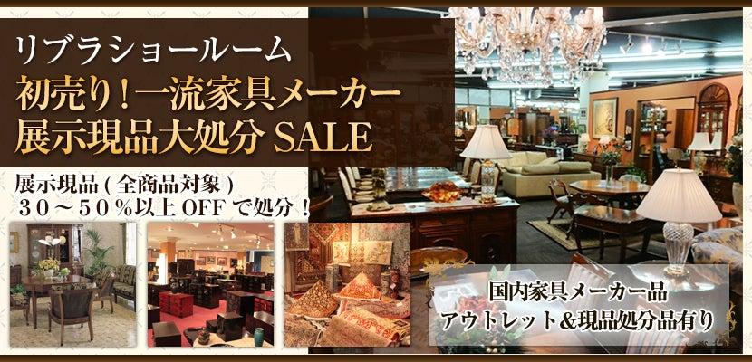 初売り!一流家具メーカー展示現品大処分SALE