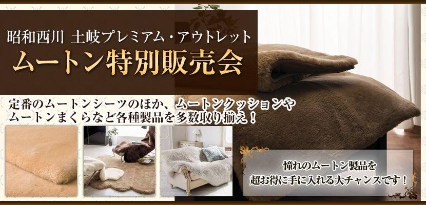 昭和西川 ムートン特別販売会 in土岐プレミアム・アウトレット