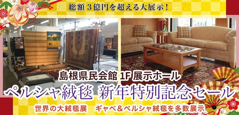 ペルシャ絨毯 新年特別記念セール