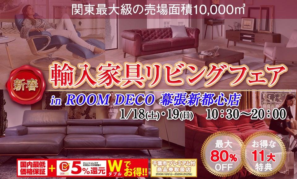 新春輸入家具リビングフェア in ROOM DECO 幕張新都心店