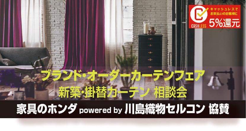 ブランド・オーダーカーテンフェア  in 家具のホンダ高前バイパスアカマル店
