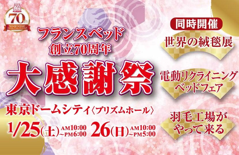フランスベッド 大注目の特大イベント!創業70周年記念大感謝祭 in東京ドームシティプリズムホール