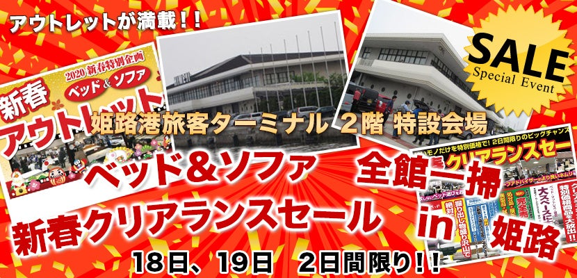 ベッド&ソファ 全館一掃 新春クリアランスセール in 姫路
