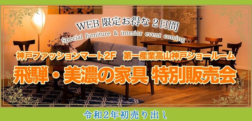 飛騨・美濃の家具 第一産業高山神戸ショールーム特別販売会