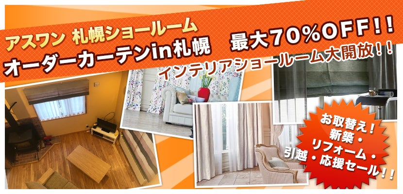 オーダーカーテンin札幌 最大70%OFF!!